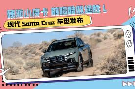 硬派小皮卡!现代Santa Cruz车型发布,前脸酷似途胜L