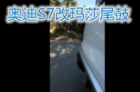 奥迪S7移植玛莎拉蒂尾鼓之后车内声浪感受