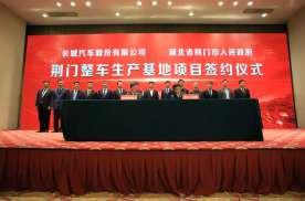 荆门整车生产基地项目签约 长城控股全球化布局再提速