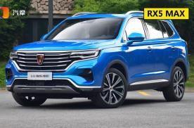 荣威RX5 MAX 1.5T可以选吗?比同级国产车有优势吗?