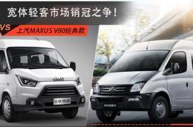 轻客车型,选上汽大通MAXUS V80经典版还是江铃特顺?
