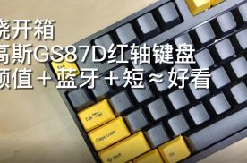 开箱高斯机械键盘GS87D:三百元能买的颜值和性价比