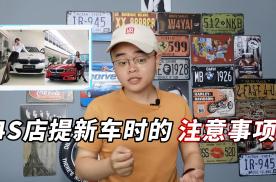 """4S店提新车防坑指南,教你避免被""""狸猫换太子""""!"""