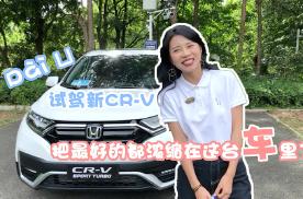 试驾新CR-V:这代依然是最好的城市SUV,别迟疑,赶快下手