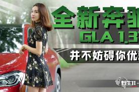 11聊车丨1.3T发动机排量小被吐槽?全新奔驰GLA 行不行