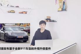 保时捷发布基于全新911车型的外观升级套件