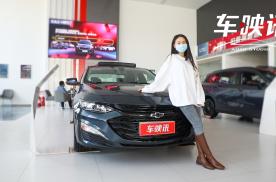 A级车的价格,轿跑的操控,进店讲解2021款雪佛兰迈锐宝XL