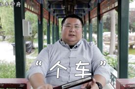 """二手车江湖话系列之""""个车"""""""