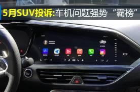 """5月SUV投诉排行:车机问题强势""""霸榜"""""""
