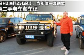 淘二手车发现3辆狠货,悍马H2油耗惊人空间不大,10万买路虎