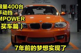 7年前的梦想实现了,限量400台的手动挡MPOWER,买车篇
