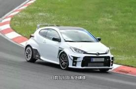 自带WRC基因,丰田GR Yaris高性能版谍照曝光