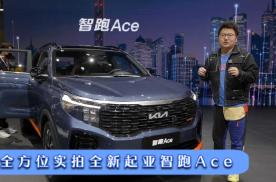 2021上海车展,全方位实拍全新起亚智跑Ace,都有哪些亮点
