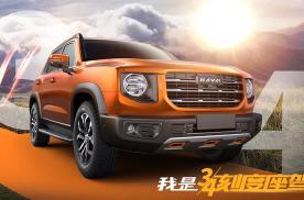 哈弗旗下全新SUV车型官图发布