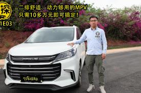 车探丨二排舒适、动力够用的MPV,10多万元即可搞定!