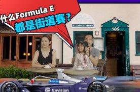 为什么Formula E都是街道赛?   FE涨知识小课堂E