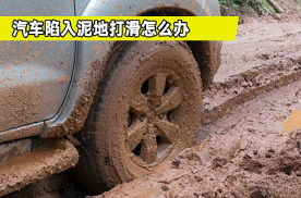 汽车陷入泥地打滑怎么办?老司机手把手教你,新手司机学学
