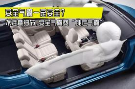 安全气囊使用需要注意哪些细节?老司机经验总结,这些细节很重要
