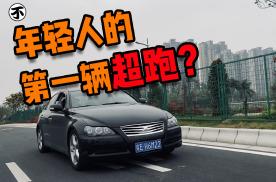 丰田最可惜的一款车,大排V6后驱,停产后的售价堪称保值王