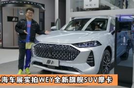 2021上海车展实拍,体验WEY全新旗舰SUV摩卡