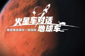 """当""""火星车""""遇到""""地球车"""",会擦出怎样的火花"""