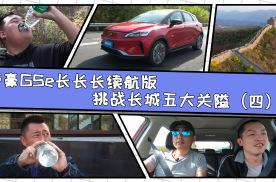 帝豪GSe长长长续航版挑战长城五大关隘(四)
