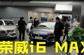 荣威i6 MAX到店实拍,轩逸都要怕它几分,看车挤得水泄不通
