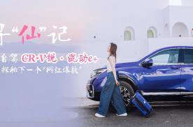 """寻""""仙""""记:自驾CR-V锐·混动e+ 探秘下一个""""网红爆款"""""""