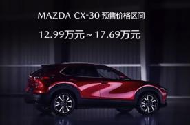 售13万元起的马自达CX-30会成爆款吗?