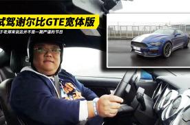 试驾|赛道试驾谢尔比GTE宽体版 对老郑来说并不严谨