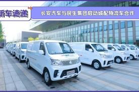首批100辆睿行EM60,长安汽车与民生集团启动城配物流车合作