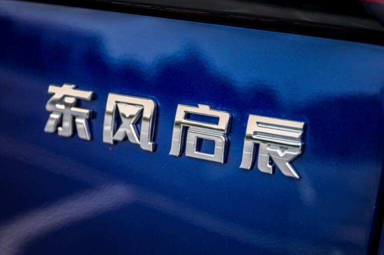 马磊掌舵下的东风启辰,销量节节下滑,这个锅应该由谁来背?