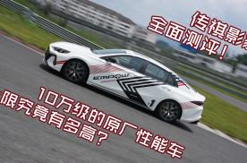 全面测评传祺影豹(上):十万级的原厂性能车,上限究竟有多高?