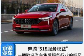 """奔腾""""518服务权益"""",一把验证汽车售后服务行业的标尺"""