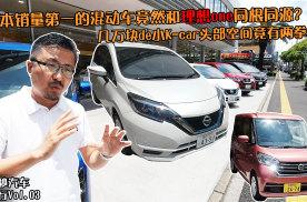 分秒日本行03:日本销量冠军车竟跟中国造车新势力动力同宗同源