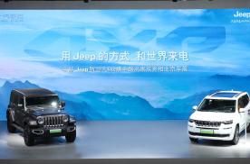史上性能最强、技术最先进且最为环保的Jeep牧马人4xe来袭
