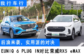 兄弟相争?同属上汽系,这两款新能源车型该怎么选?