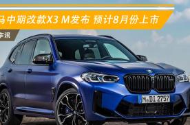 宝马中期改款X3 M发布 预计8月份海外上市