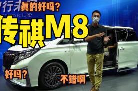 广汽全新传祺M8大师版,换新后确实漂亮不少