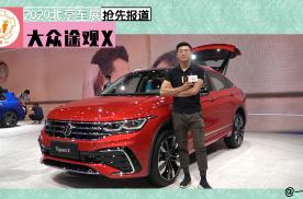 2020北京车展:万物皆可溜背 实拍大众途观X