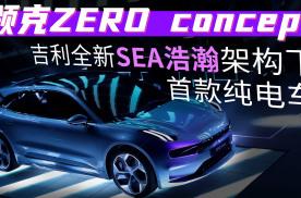 吉利全新SEA浩瀚架构下首款纯电车 领克ZERO