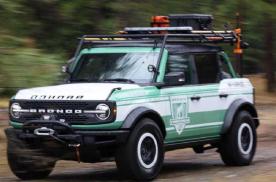福特Bronco森林消防概念车发布