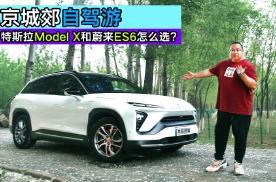 北京城郊自驾游,开蔚来ES6和特斯拉Model X去烤串,顺