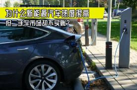 新能源汽车热度越来越高,二手车市场保值率怎么样