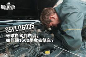 环球自驾到白俄,如何赚1500美金去修车?