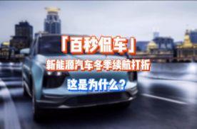 「百秒侃车」为什么新能源汽车冬季续航打折呢?