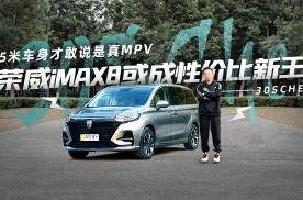 5米车身才敢说是真MPV 荣威iMAX8或成性价比新王