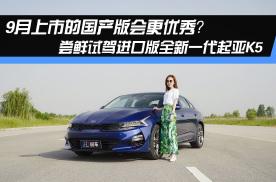 9月上市的国产版会更优秀?尝鲜试驾进口版全新一代起亚K5