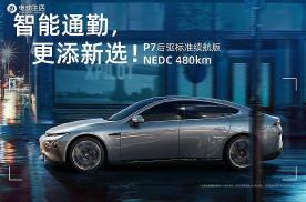 搭磷酸铁锂电池/续航缩减 小鹏P7/G3新车上市售14.98