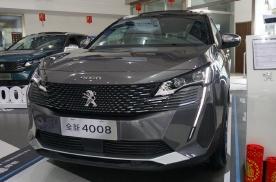 在本田CR-V面前也不弱,新款标致4008值得买吗?
